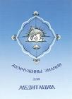 Жемчужины знания для медитации