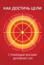 Как достичь цели с помощью  восьми духовных сил